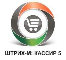 Штрих-М: Кассир 5  (Базовая версия)